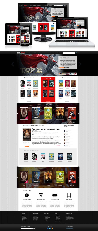 Сайт онлайн кинотеатра