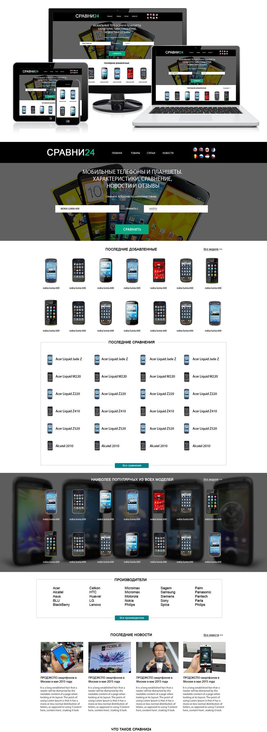 Сайт сравнения телефонов