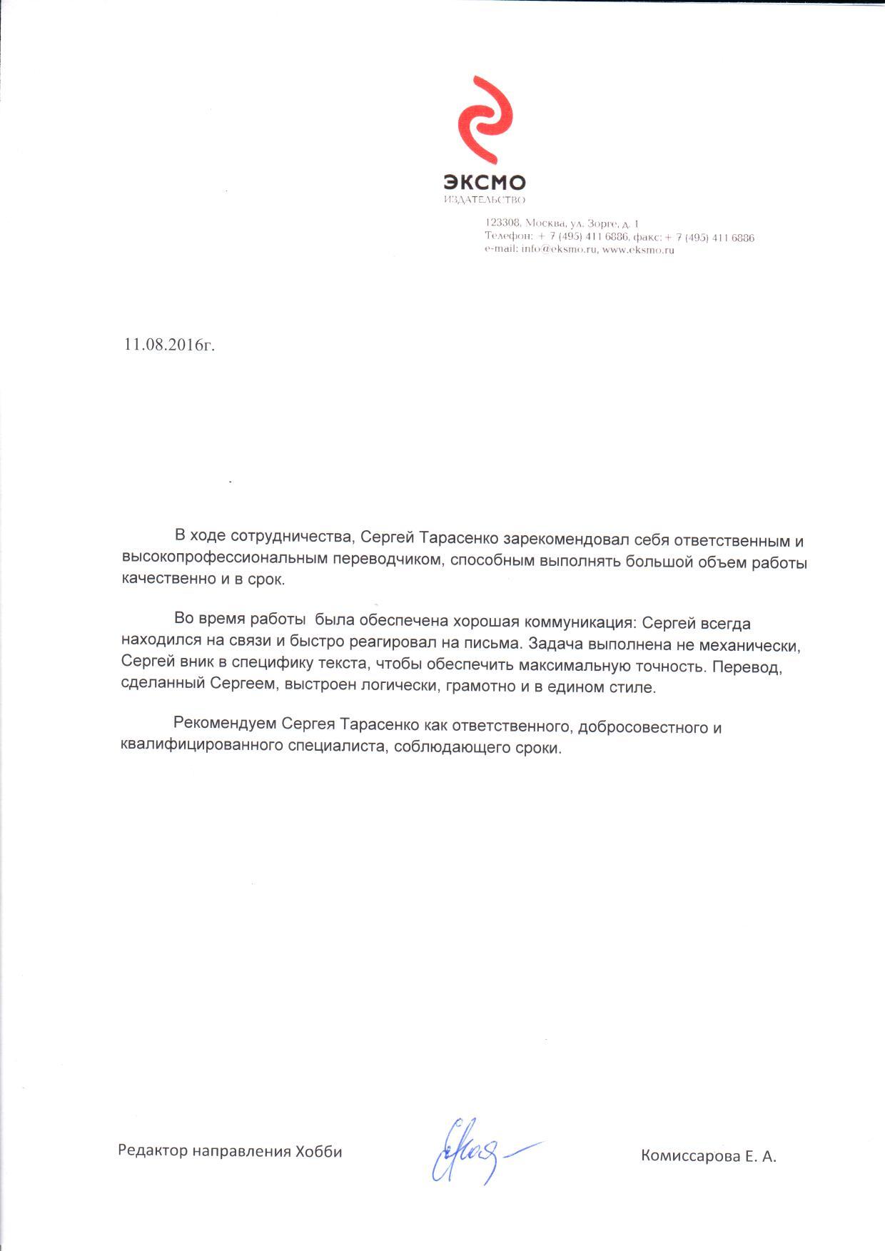 """Отзыв от издательства """"Эксмо"""" за перевод книги"""