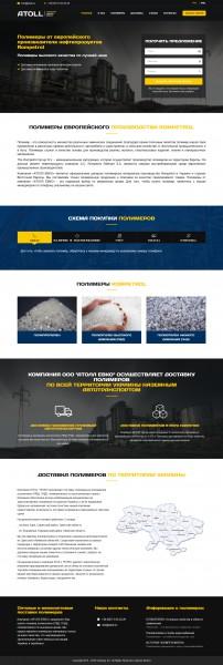 Сайт для компании по продаже Полимеров