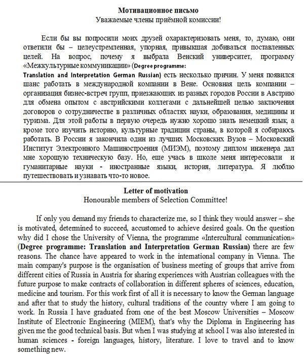 Перевод мотивационного письма на английский.