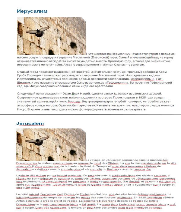 Перевод сайта такси в Иерусалиме RU-FR.