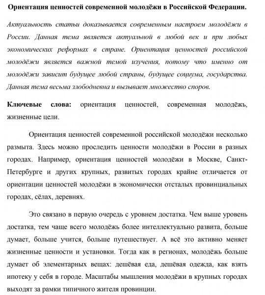 Написание серии научных статей.