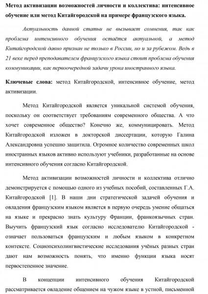 Научная статья по лингвистике.