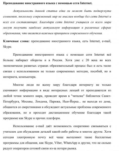 Статья по методике преподавания иностранных языков.