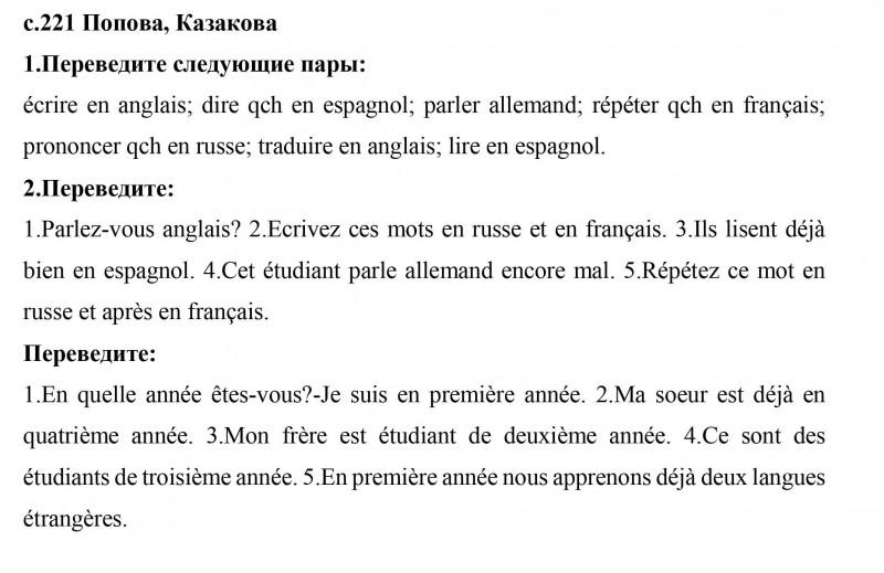 Помощь в домашнем задании по французскому.