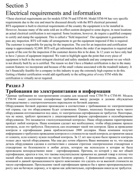 Требования по электропитанию EN-RU.