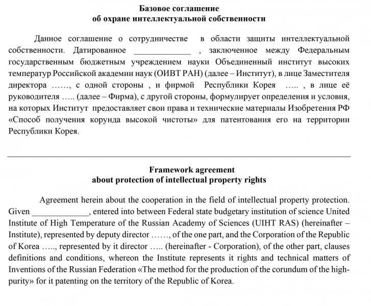 Перевод базового соглашения RU-EN