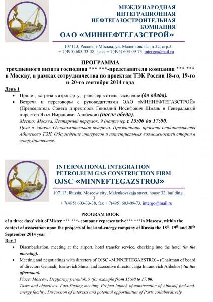 Программа мероприятия RU-EN.