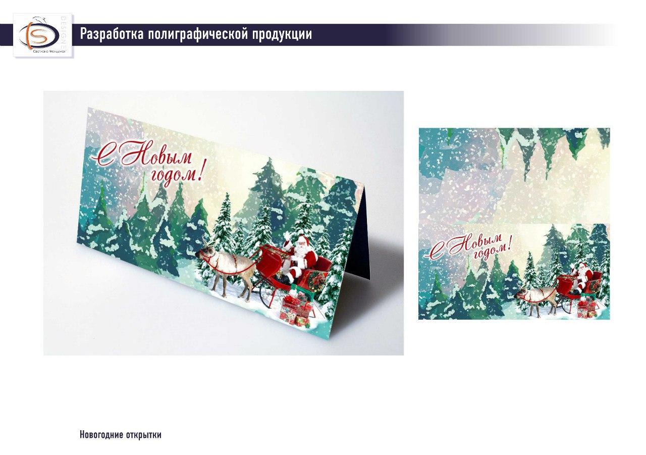 Новогодняя открытка фриланс, доброе утро хорошего