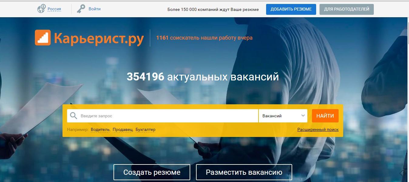 Careerist.ru/
