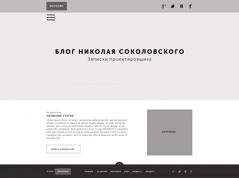 Прототип Блога - записки проектировщика