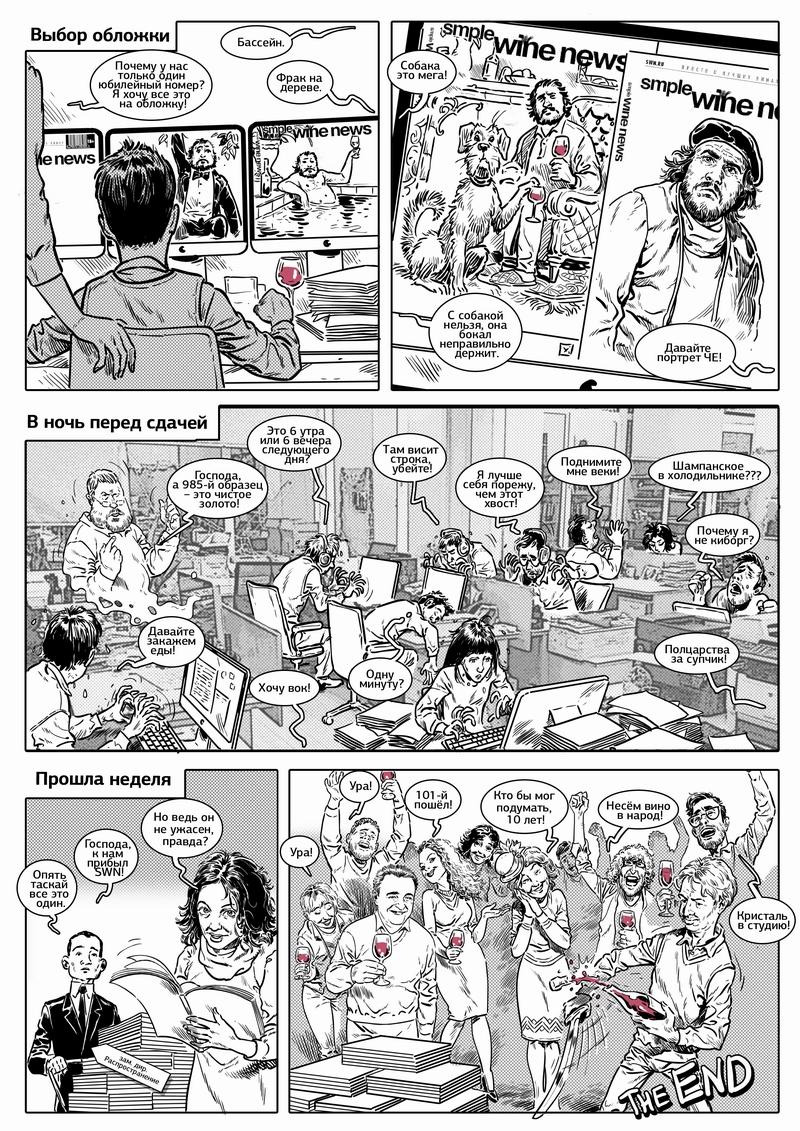 Отрывок корпоративного комикса
