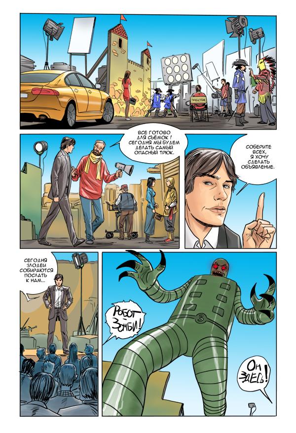Отрывок подарочного комикса-брошюры