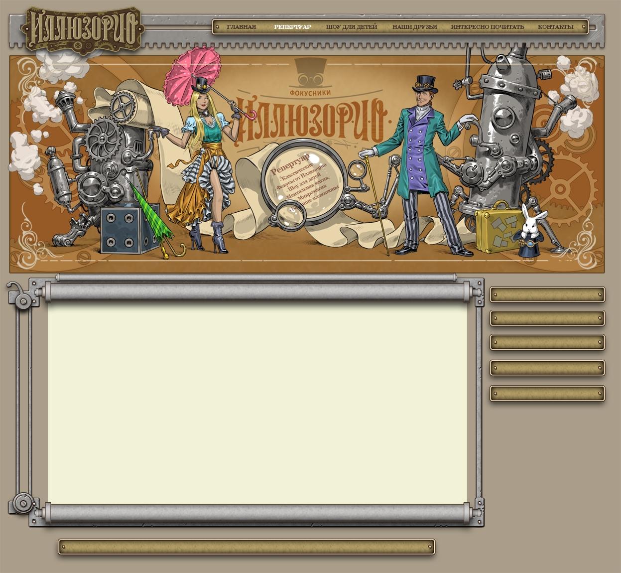 Дизайн сайта стим-панк комикс