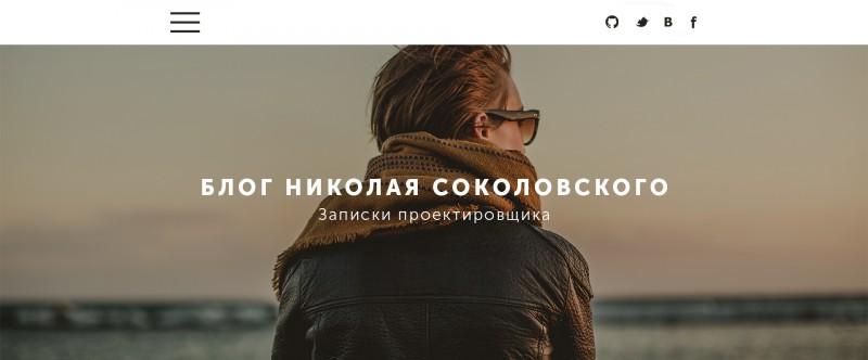 Блог - Записки проектировщика