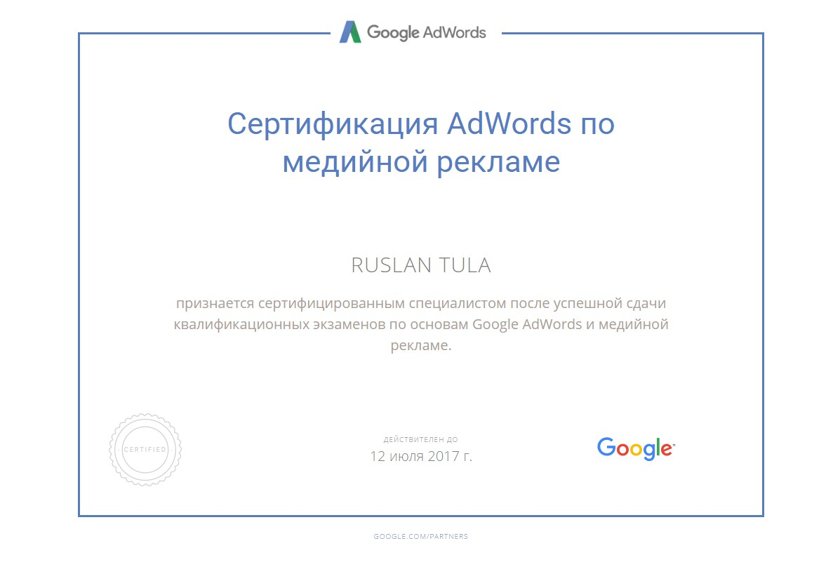 Сертификат Adwords по медийной рекламе (КМС)