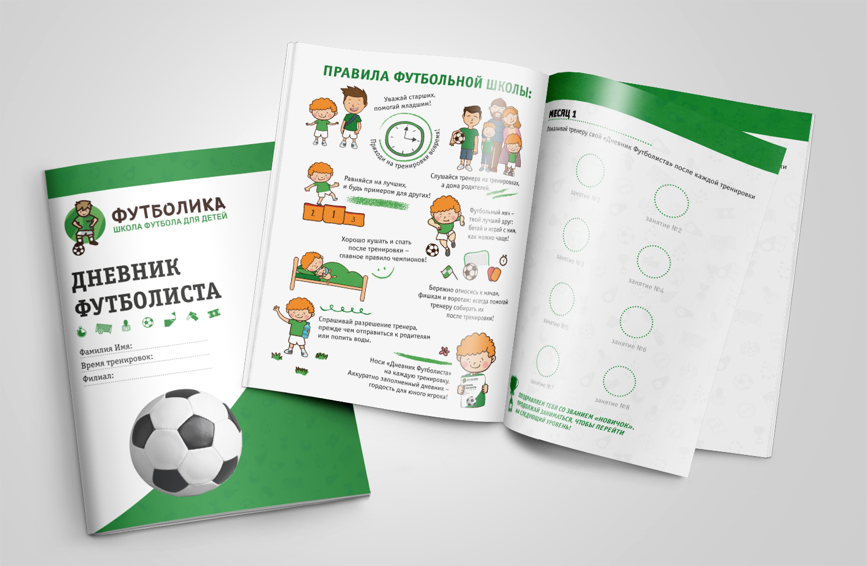 Дневник футболиста, школа «Футболика»