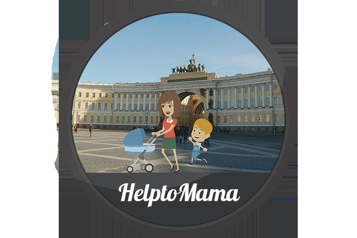 Персонажная анимация, HelptoMama