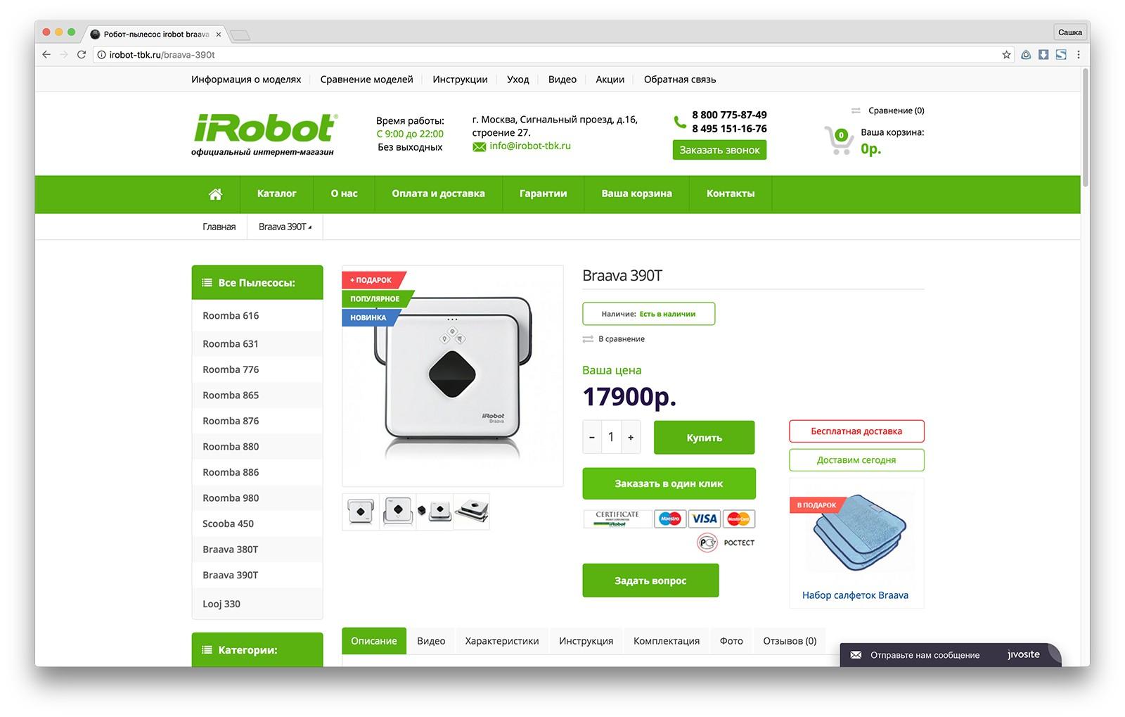 iRobot-tbk