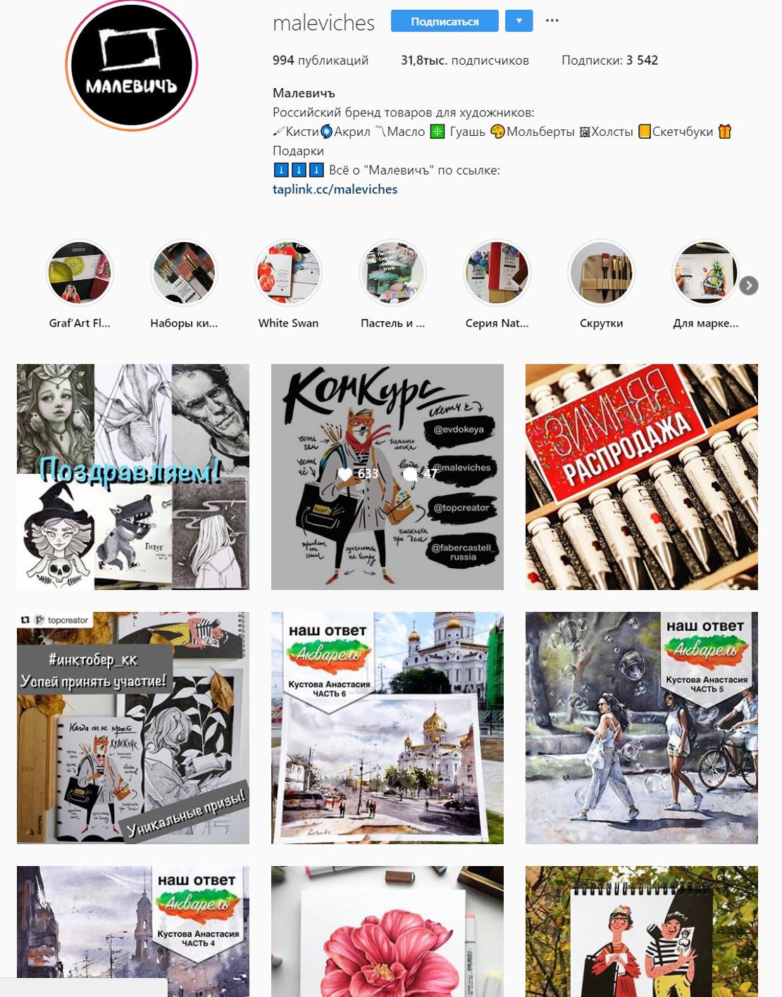 """Товары для художников """"Малевичь"""" SMM Instagram"""