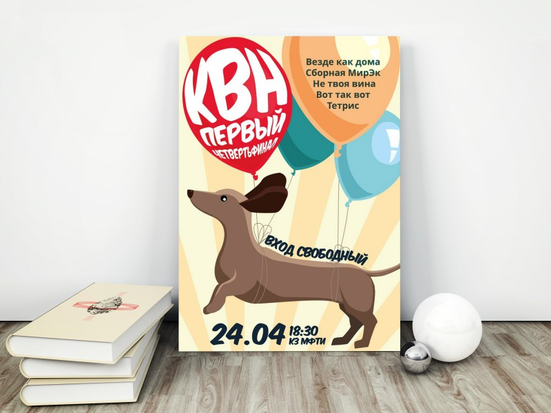 Афиша для первого четвертьфинала Лиги КВН МФТИ