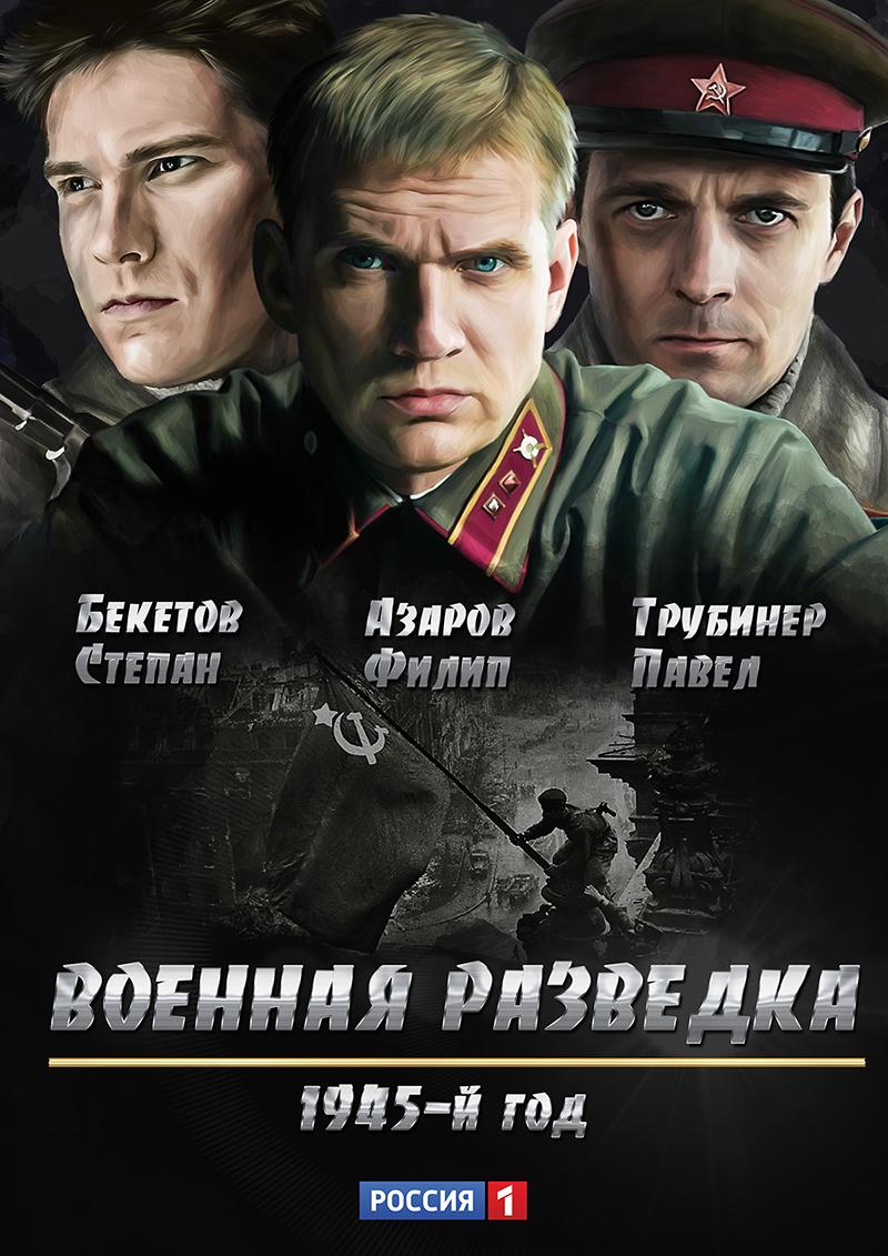 """Афиша к сериалу """"Военная разведка"""""""