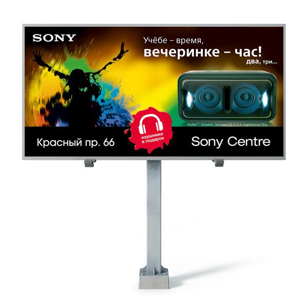 Щит для Sony Centre