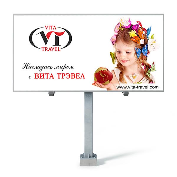 Щит для туристической компании VITA TRAVEL