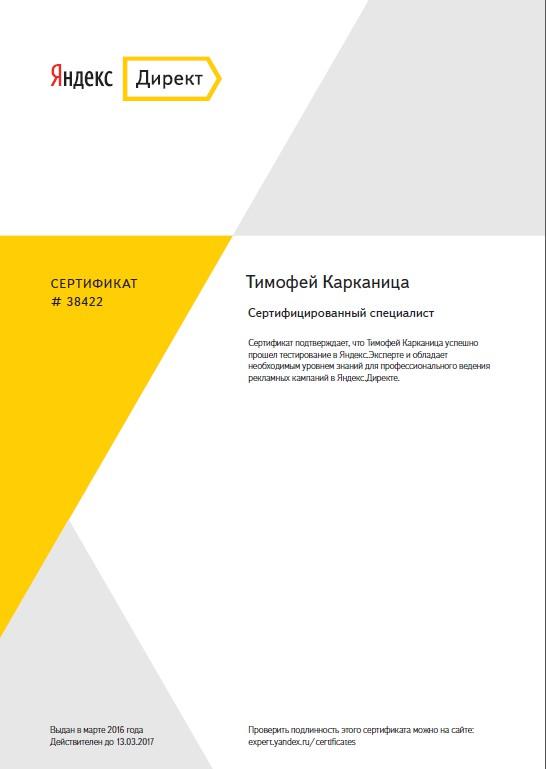 Сертификат специалиста Яндекс