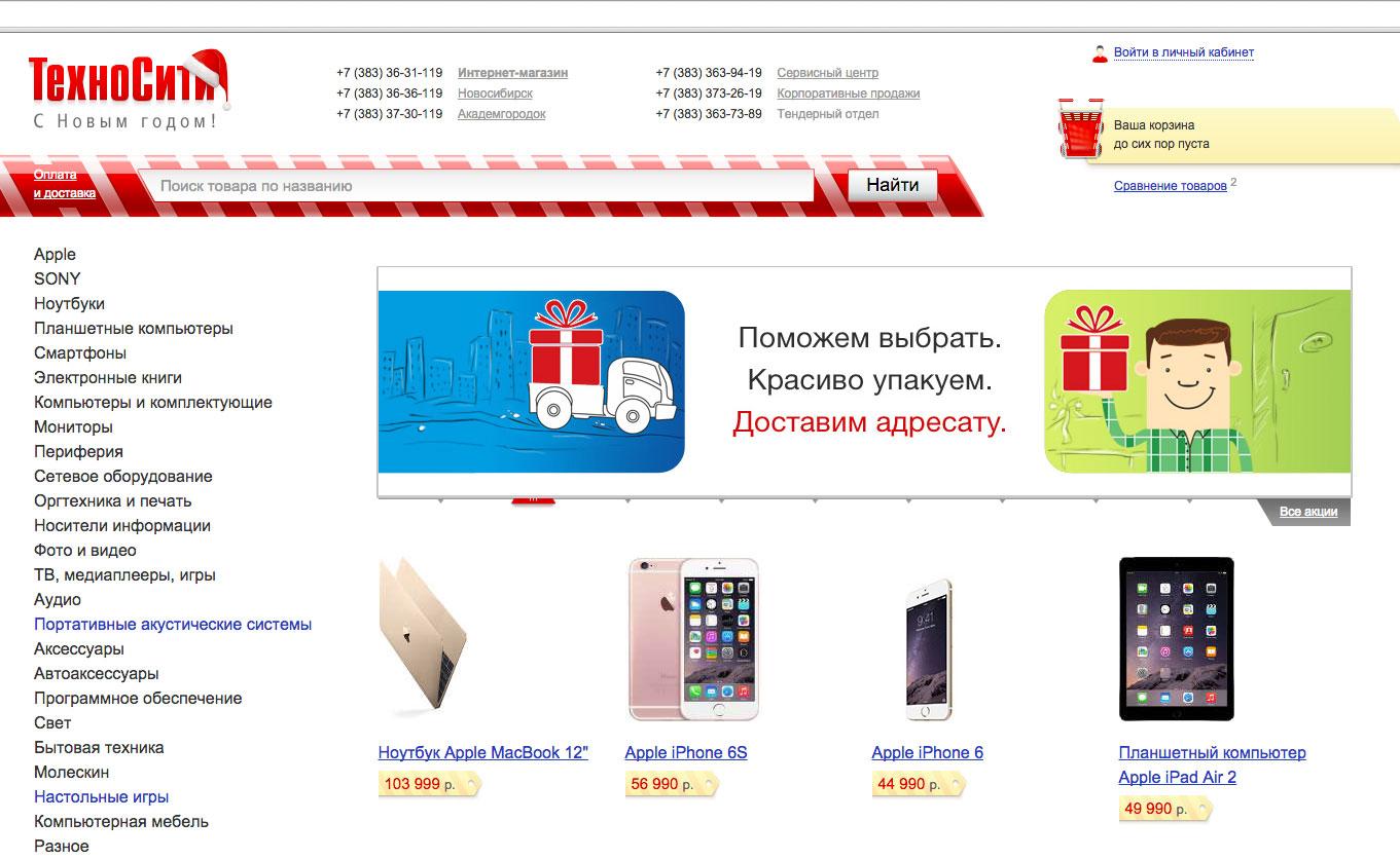 Баннер с использованием графики для 119.ru