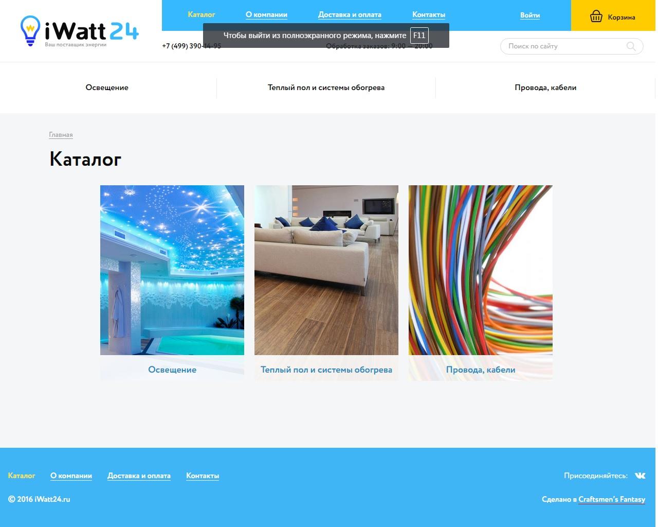 Магазин iWatt24 - Описание категорий товаров в КАТАЛОГЕ