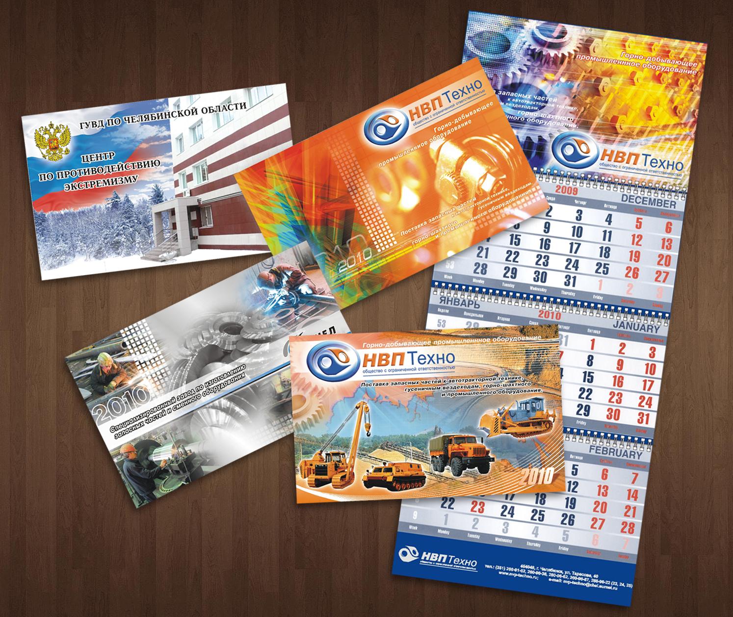 Картинки днем, открытки буклеты календари