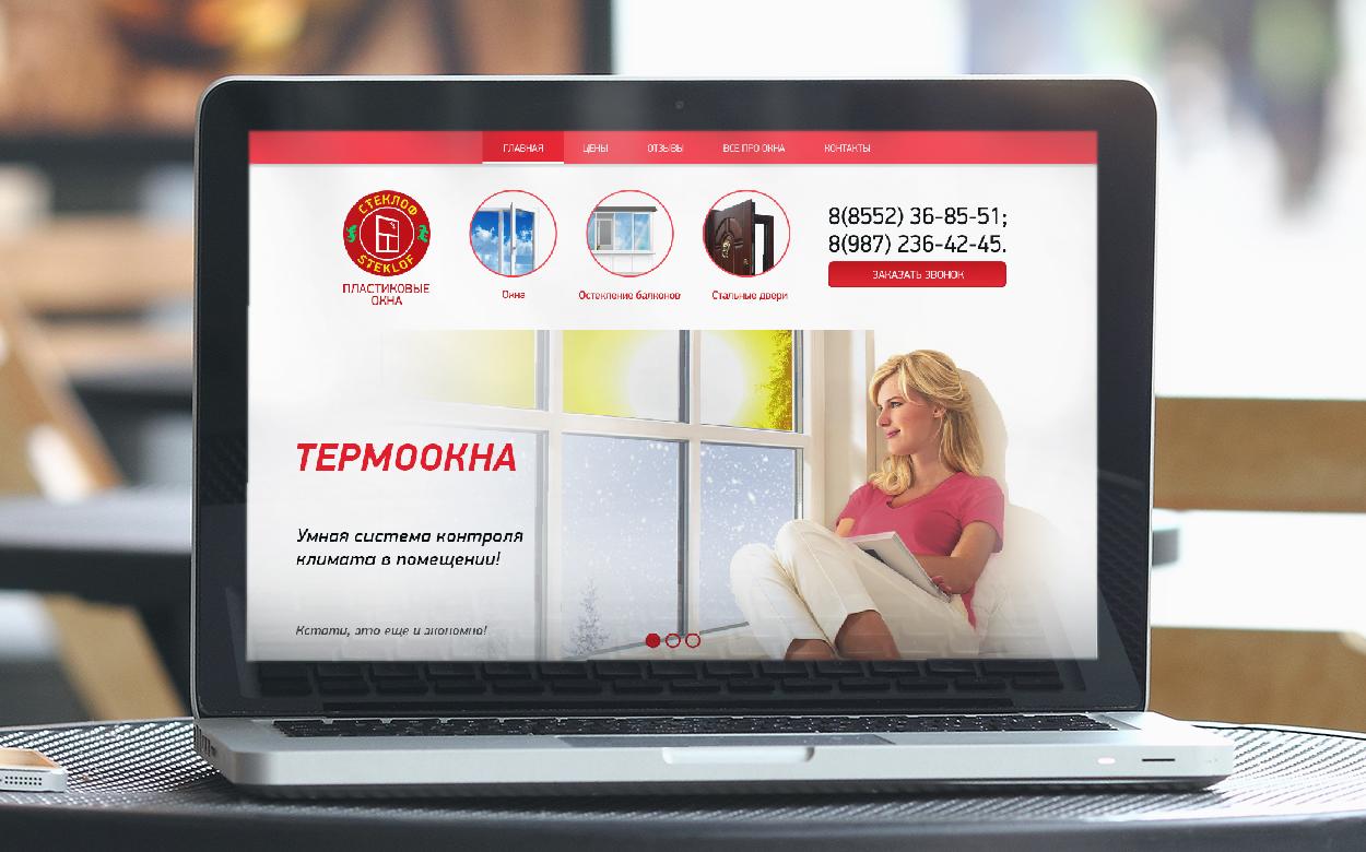 Стеклоф (Корпоративный сайт)