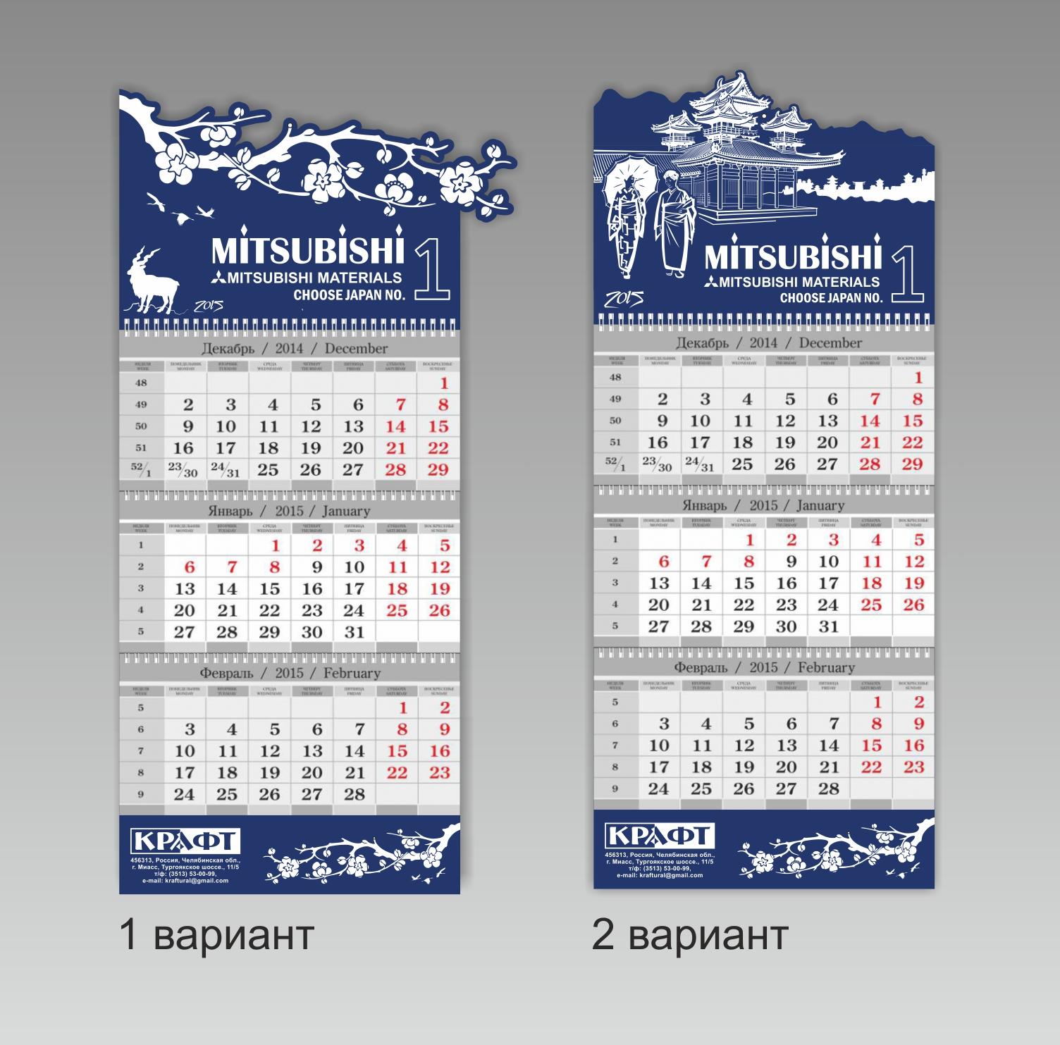 картинка для квартального календаря