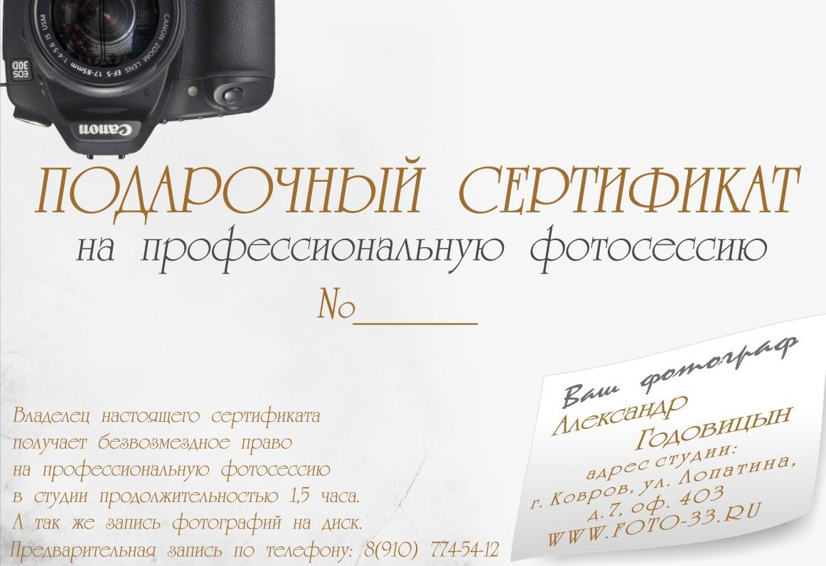 подарочный сертификат для фотографа шаблон заявка дебетовую карту