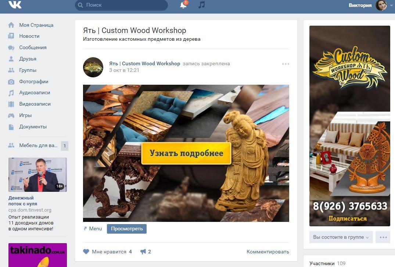 Оформление группы Custom Wood Workshop Аватарка+баннер