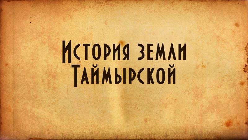 История земли Таймырской