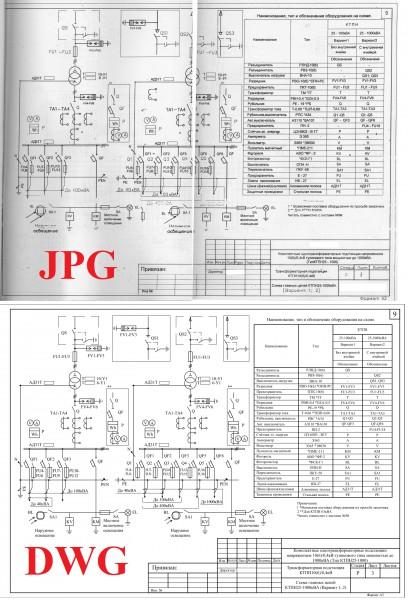 Перевод схемы подстанции из формата JPG в DWG (AutoCAD)