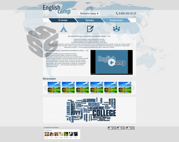 Дизайн сайта лагеря с изучением английского языка