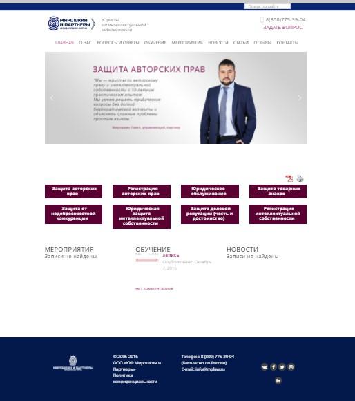 Сайт юридической организации