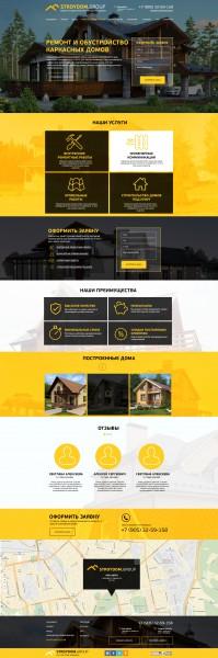 Строительство и ремонт каркасных домов