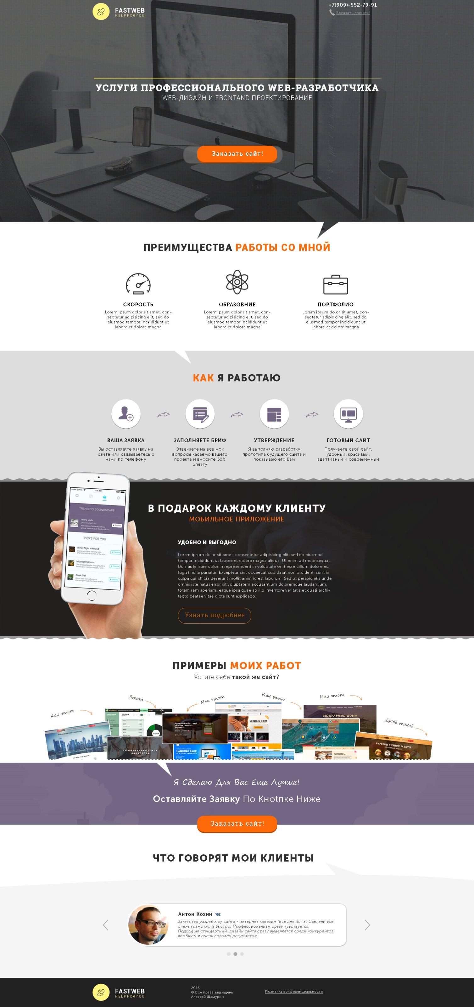 Разработка Landing Page для Веб - дизайнера. Реклама своих услуг