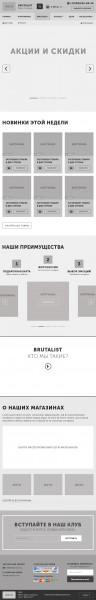 Интернет магазин Brutalist - планшетная версия