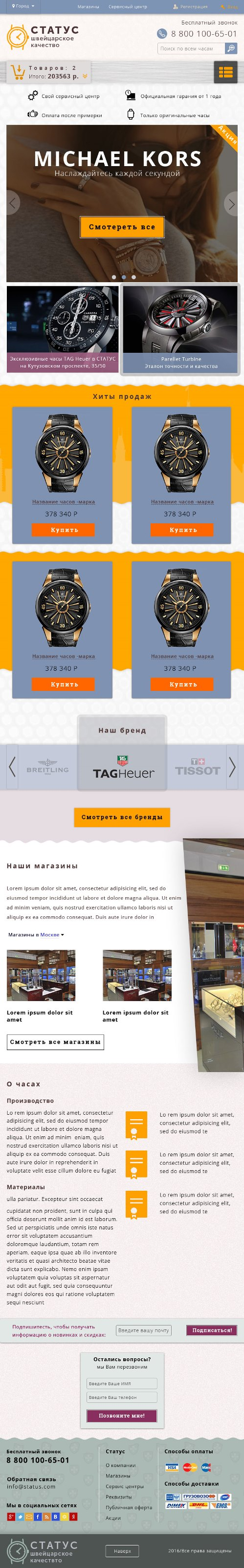 Интернет магазин Часов -планшетная версия