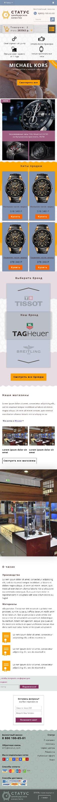 Интернет магазин Часов - мобильная версия