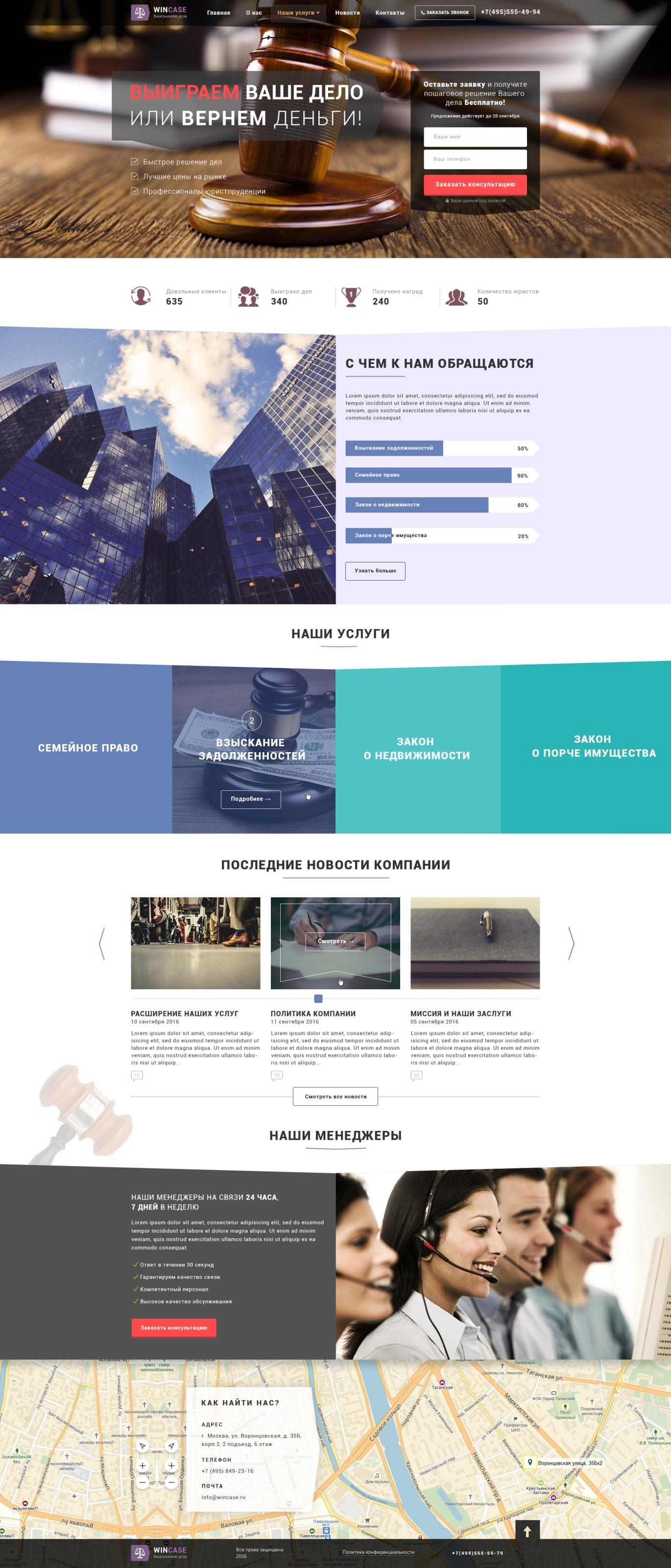 Сайт - визитка для Юридической Компании