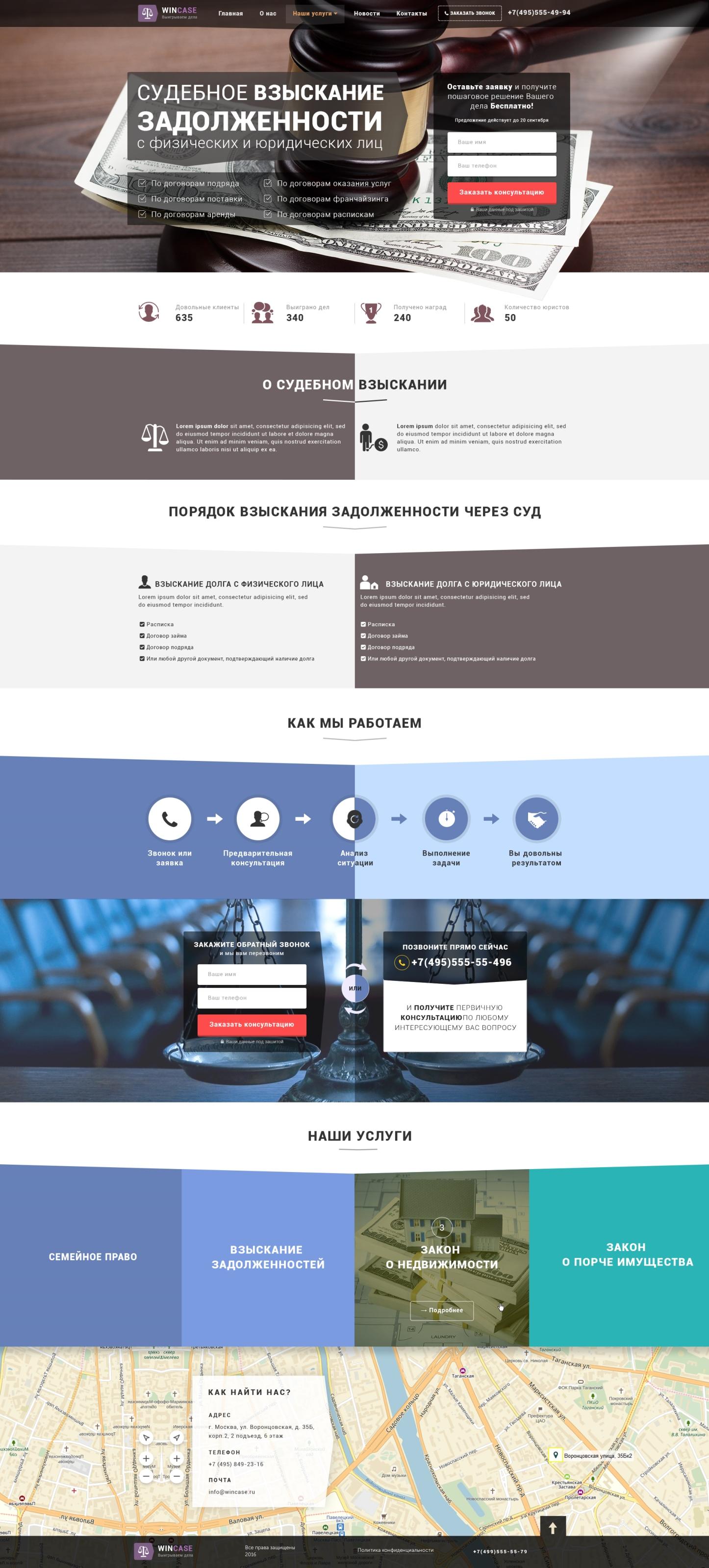 Сайт - визитка для Юридической Компании -страница услуги
