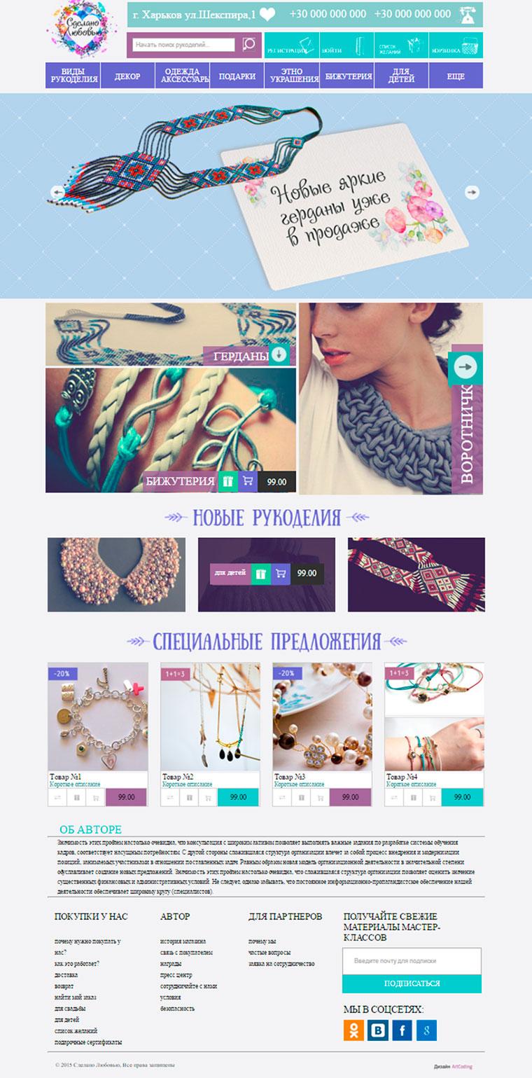 Верстка интернет магазина укр.изделий