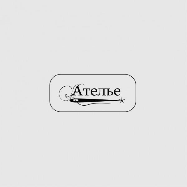 Ателье